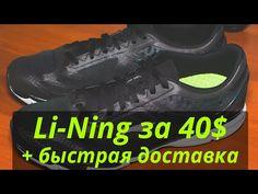 Красовки Li-Ning за 40$ с очень быстрой доставкой из Китая (Aliexpress)