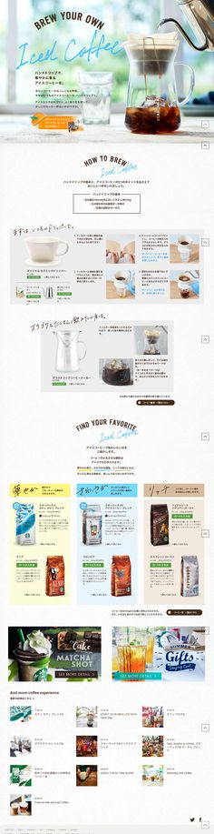 [季節のコーヒー]Iced Coffee|WEBデザイナーさん必見!ランディングページのデザイン参考に(アート・芸術系)