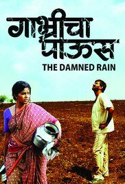 Gabhricha Paus Marathi Movie Download. Farmers held hostage by the weather often despair, and yet there is resilience to be found in the communities that depend on the damned rain.