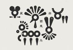 "Empfohlenes @Behance-Projekt: ""Chinese Astrology."" https://www.behance.net/gallery/47431247/Chinese-Astrology"