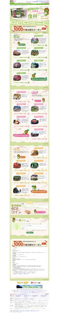 【旅頃】長野県特集2014春 綺麗 ピンク 緑 春 http://travel.rakuten.co.jp/movement/nagano/201403/