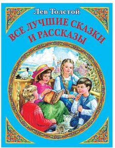 В этой книге для семейного чтения собраны лучшие произведения Льва Николаевича Толстого, которые вот уже более века пользуются любовью и у малышей-дошкольников, и у требовательных подростков.