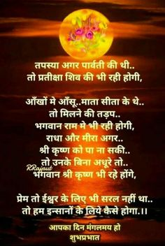 Hindi Quotes Images, Gurbani Quotes, Gita Quotes, Love Quotes With Images, Affirmation Quotes, Photo Quotes, People Quotes, Good Day Quotes, Good Morning Quotes