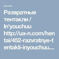 Развратные тентакли / In'youchuu http://ua-n.com/hentai/452-razvratnye-tentakli-inyouchuu.html