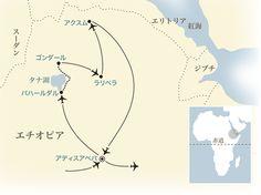 北部エチオピア歴史紀行(エチオピア)|西遊旅行の添乗員同行ツアー(137号)