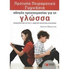 Οδηγος προετοιμασιας για την γλωσσα - Αναζήτηση Google Ecards, Education, Memes, Google, Books, E Cards, Libros, Book, Animal Jokes