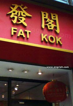 restaurant sign | Funny Chinese Restaurant Signs