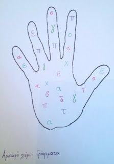 Τα νέα της Αλεξάνδρας...: Δραστηριότητες εκμάθησης γραμμάτων- αριθμών για πα...