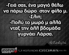 Funny Greek Quotes, Funny Memes, Jokes, Funny Photos, Just In Case, Minions, I Laughed, Lol, Fanny Pics