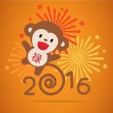 2016 Monkey Chinese New Year - Greeting Card Design - Download From Over 40 Million High Quality Stock Photos, Images, Vectors. Sign up for FREE today. Image: 50697275