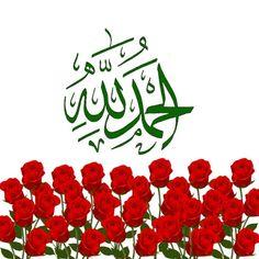 Quran Arabic, Arabic Calligraphy, Doa Islam, Allah, Inspirational Quotes, Muhammed Sav, Life Coach Quotes, Inspiring Quotes, Arabic Calligraphy Art
