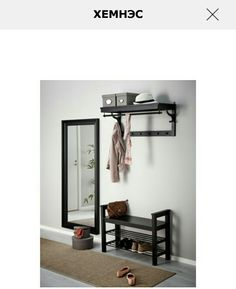 IKEA - HEMNES, Bench with shoe storage, black-brown, Holds a min. Coordinates with other furniture in the HEMNES series. Entryway Mirror With Hooks, Ikea Entryway, Ikea Mirror, Apartment Entryway, Ikea Hemnes Mirror, Small Entryway Bench, Mirror Hooks, Mirror Bedroom, Flur Design