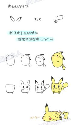 Pikachu features. Ju @ matrix grew from people