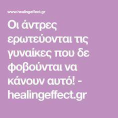Οι άντρες ερωτεύονται τις γυναίκες που δε φοβούνται να κάνουν αυτό! - healingeffect.gr