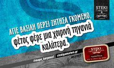 Άγιε Βασίλη πέρσι ζήτησα  @mapa_karpouzi - http://stekigamatwn.gr/s3903/