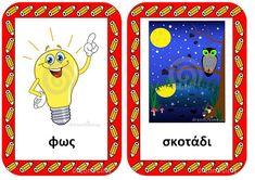 dreamskindergarten Το νηπιαγωγείο που ονειρεύομαι !: Καρτέλες με τις αντίθετες λέξεις για το νηπιαγωγείο Math Activities, Education, Learning, School, Blog, Kids, Greek, Young Children, Boys