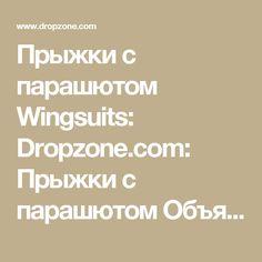 Прыжки с парашютом Wingsuits: Dropzone.com: Прыжки с парашютом Объявления