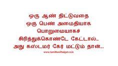 Tamil Kavithaigal: Tamil SMS