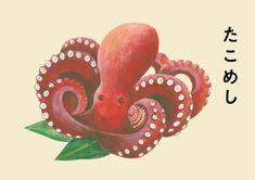 蛸のイラスト | 熊本のイラストレーター わたなべみきこ #food #illustration #octopus #タコ #イラストレーション #茹で蛸 #食べ物 Kumamoto, Illustration, Design, Illustrations