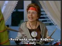 Movie Quotes, Funny Quotes, Funny Memes, Jokes, Series Movies, Picture Video, Haha, Greek, Cinema
