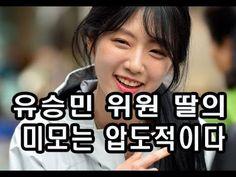 유승민 위원의 딸 유담의 미모는 가히 압도적이다!!
