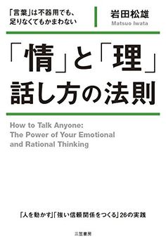 「情」と「理」 話し方の法則: 「言葉」は不器用でも、足りなくてもかまわない (単行本)   岩田 松雄 https://www.amazon.co.jp/dp/4837925553/ref=cm_sw_r_pi_dp_oPuxxbG6YFHEC