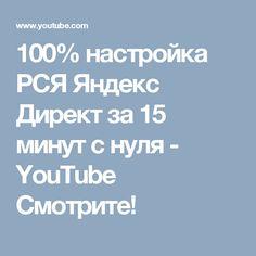 100% настройка РСЯ Яндекс Директ за 15 минут с нуля - YouTube  Смотрите!