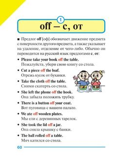 English Prepositions, English Vocabulary, English Grammar, English Language, Russian Language Learning, Language Study, English Study, Learn English, Learn Russian
