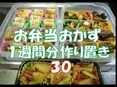 Diet Recipes, Lunch Box, Food And Drink, Meals, Cooking, Ethnic Recipes, Youtube, Cooking Recipes, Kitchen