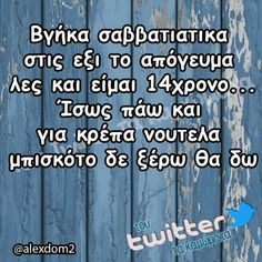 Funny Greek, Some Fun, Funny Images, Laugh Out Loud, Languages, Kai, Funny Stuff, Funny Quotes, Messages