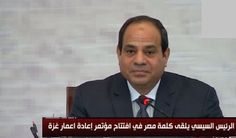 President Abdel Fattah Sisi's speech in front of  Gaza Reconstruction Conference