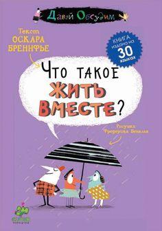 Clever Книга Бренифье Оскар, Что такое жить вместе?