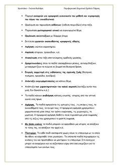 ανάπτυξη προφορικού & γραπτού λόγου ενδεικτικές δραστηριότητες
