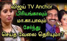 விஜய் TV Anchor பிரியங்காவும் மா.கா.பாவும் சேர்ந்து செய்த வேலை தெரியுமா