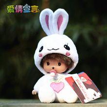 Livraison gratuite mignon No support de lapin n ° 5225 du monchichi smll jouet poupée poupée en peluche poupée 15 cm monchhichi(China (Mainland))