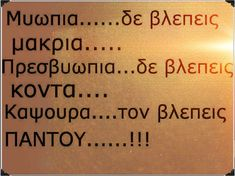 Funny Greek Quotes, Deep Thoughts, Book Quotes, Laugh Out Loud, Jokes, Humor, Feelings, Respect, Smile