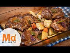 Το γνωστό glühwein σε πρωτότυπες παραλλαγές! Greek Dinners, Pork Chops, Tray Bakes, Pot Roast, Salsa, Cooking Recipes, Yummy Food, Beef, Baking