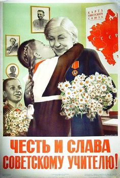 """Honor and glory to the Soviet teacher"" - Soviet Union, 1950 (now could we do the same in the USA in 2012)"