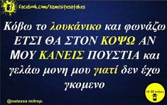 Greek Memes, Funny Greek Quotes, Funny Quotes, Funny Memes, Jokes, English Quotes, Funny Pictures, Lol, Humor