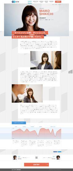 エン・ジャパン株式会社 新卒採用サイト_インタビュー