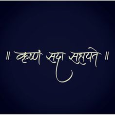 Krishna Radha, Hare Krishna, Gita Quotes, Lord, Pdf, Sexy, Fitness, Girls, Instagram