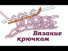 Как читать схемы вязания крючком . УРОКИ. Обсуждение на LiveInternet - Российский Сервис Онлайн-Дневников