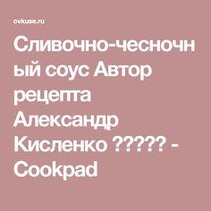 Сливочно-чесночный соус Автор рецепта Александр Кисленко ❤️🥩🍕🍝 - Cookpad