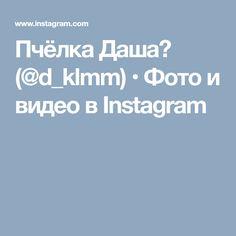 Пчёлка Даша🐝 (@d_klmm) • Фото и видео в Instagram