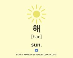 "To say Sun in Korean, you say ""hae"" (in Hangul:해 ) but to fully understand the word, you need to take a look at the examples and how it's used in context."