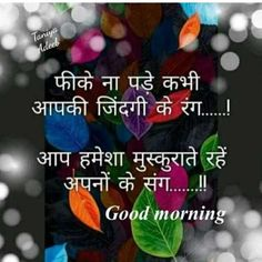 Words can be beautiful too… – The Mommypedia Good Morning Imeges, Hindi Good Morning Quotes, Good Day Quotes, Morning Thoughts, Good Morning Picture, Good Morning Flowers, Good Morning Messages, Good Morning Wishes, Morning Images
