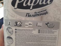 Производитель рассказывает о количестве и размере полотенец, это хорошо. А вот надпись 100% натуральная целлюлоза абсолютно не впечатляет.