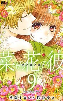 Read Nanohana no Kare manga chapters for free.Nanohana no Kare scans.You could read the latest and hottest Nanohana no Kare manga in MangaHere. Manga Couple, Anime Couples Manga, Anime Manga, Anime Art, Namaikizakari, Nisekoi, Skip Beat, Manga List, Vampire