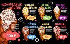 Bildergebnis für bubble waffle меню