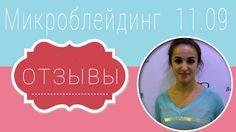 Отзыв о курсе микроблейдинг.Спикер Наталья Артемова